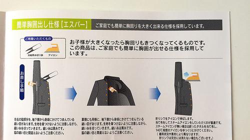 Japanese middle school uniform